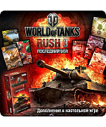 World of Tanks: Rush 3. Последний бой