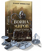 Война миров. Набор миниатюр (War of the Worlds. The New Wave) ПРЕДЗАКАЗ